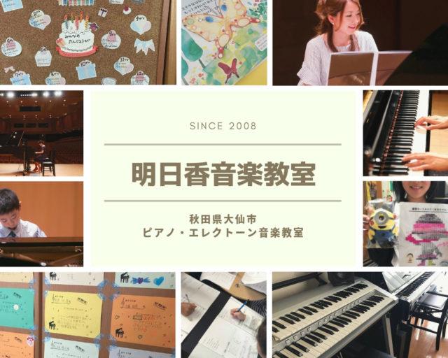 秋田県大仙市のピアノ・エレクトーン教室